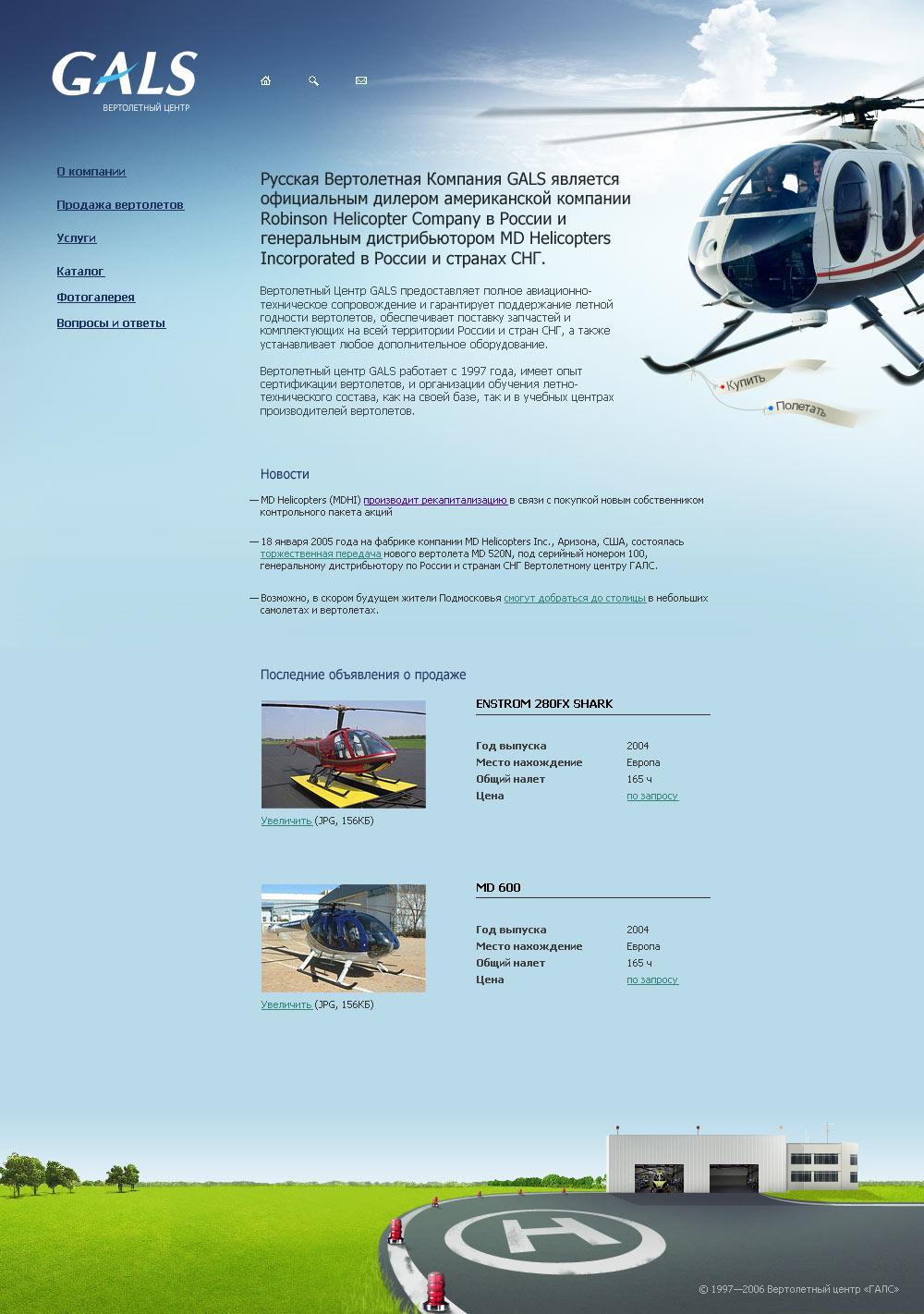 Вертолетная компания «Галс»