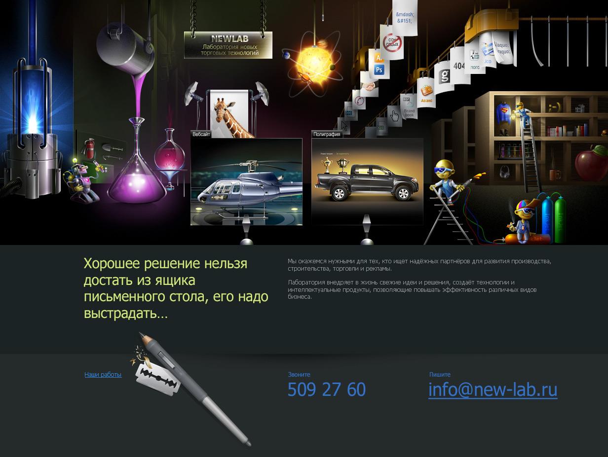 Сайт дизайн-студии «New-lab»