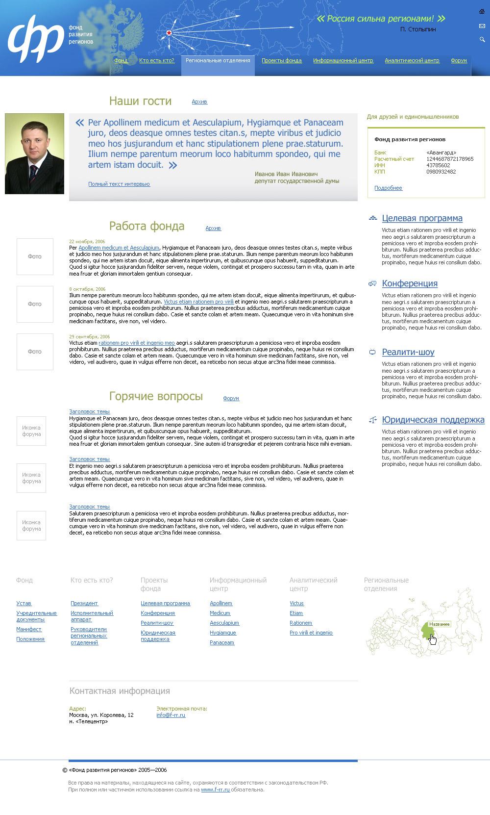 «Фонд развития регионов»