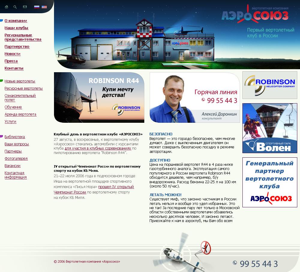 Компания «Аэросоюз» v1.0