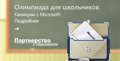 Баннеры для Microsoft