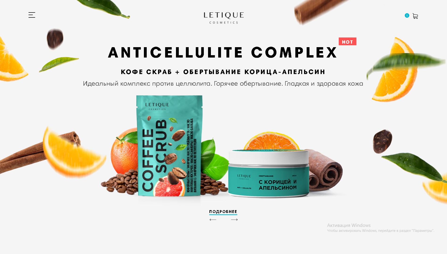 Косметика Letique
