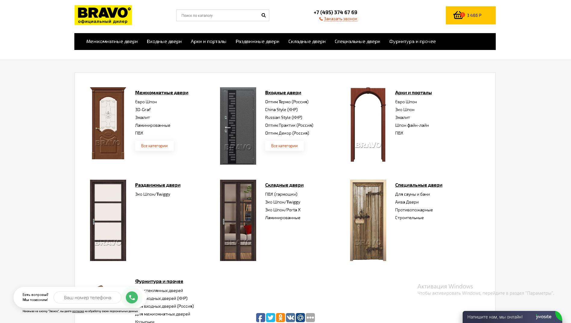 Интернет-Магазин дверей Браво
