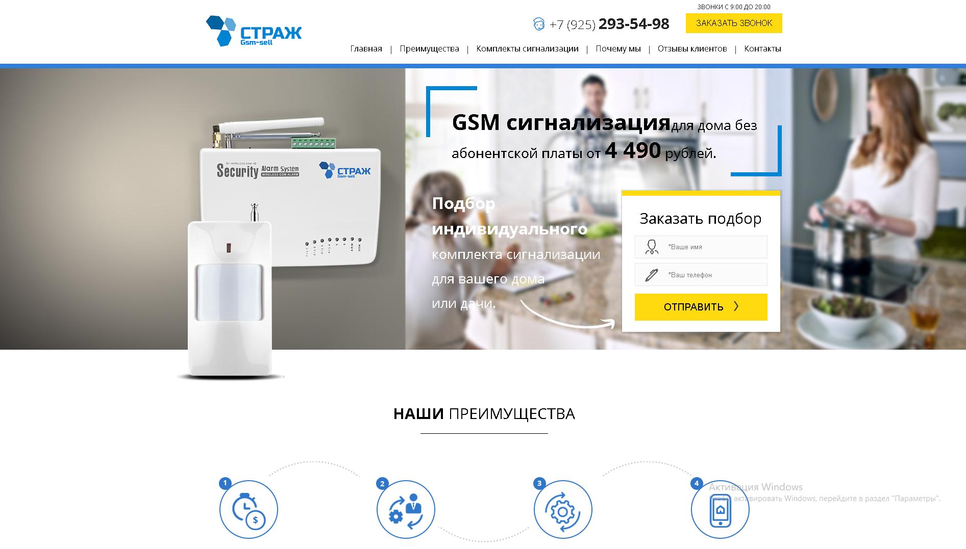 GSM сигнализация для дома. Директ и Адвордс