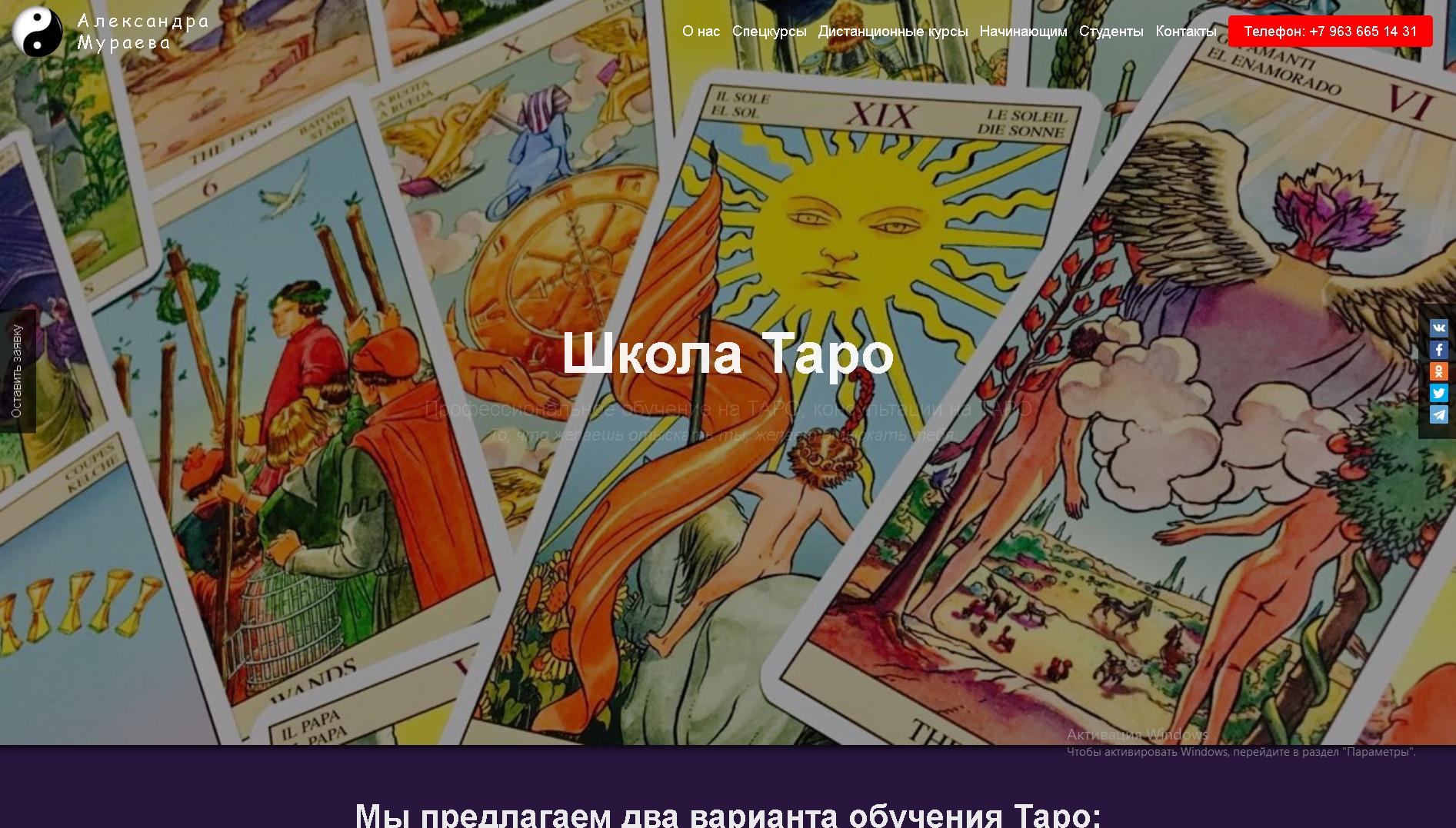 Школа Таро в Москве