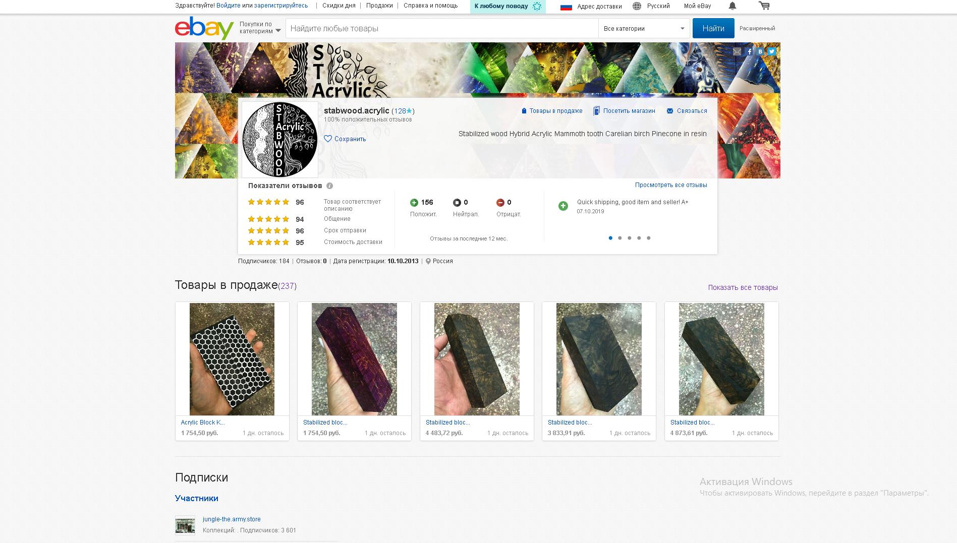 ИМ товаров на Ebay