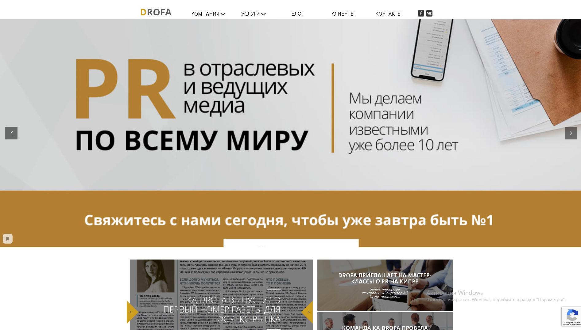 PR агентство