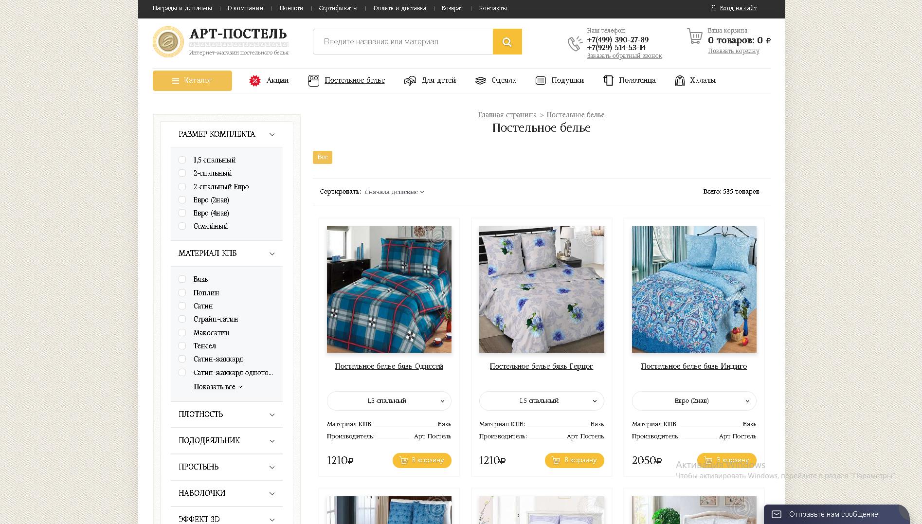 Постельное белье АртПостель из Иваново.