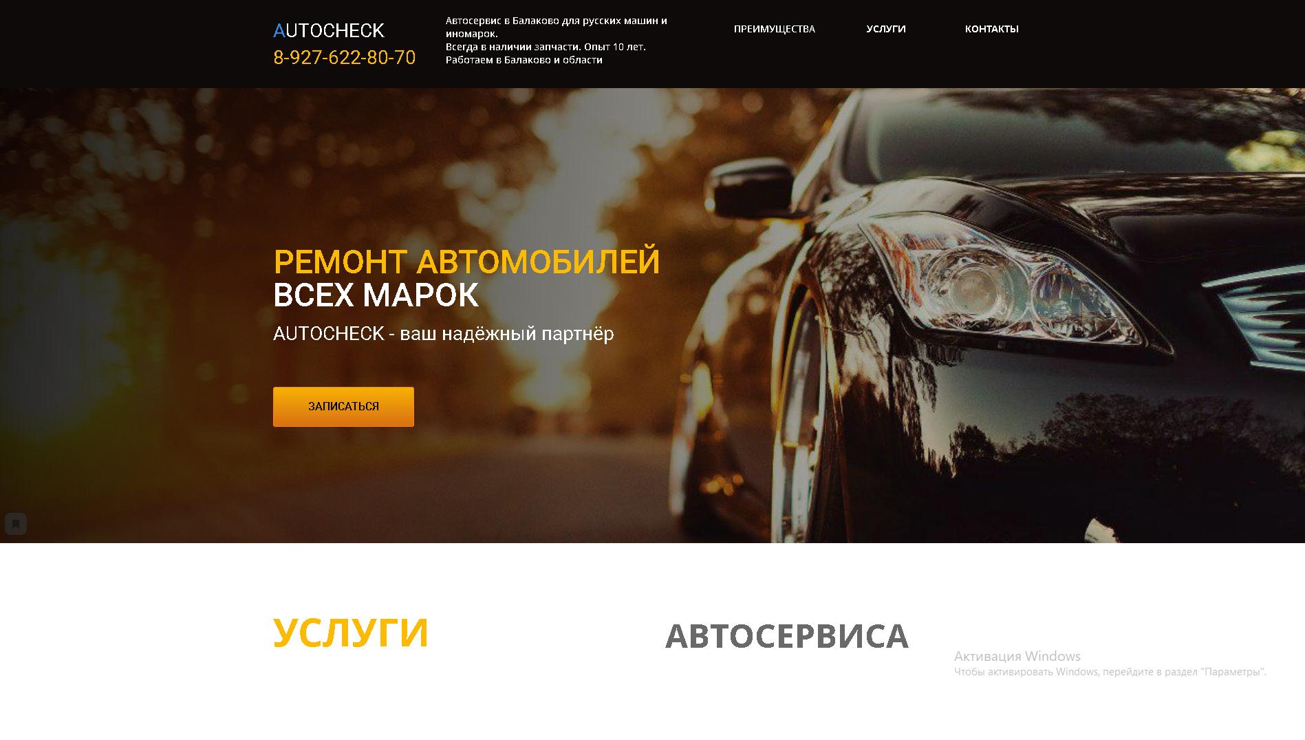 СТО и Автомойка в Балаково