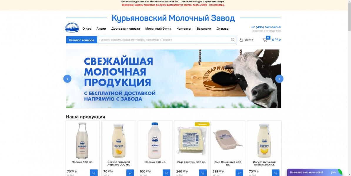 Доставка молочной продукции Контекст+таргетинг