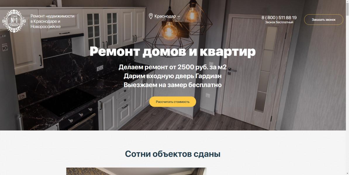 Ремонт квартир в Краснодаре ЯД