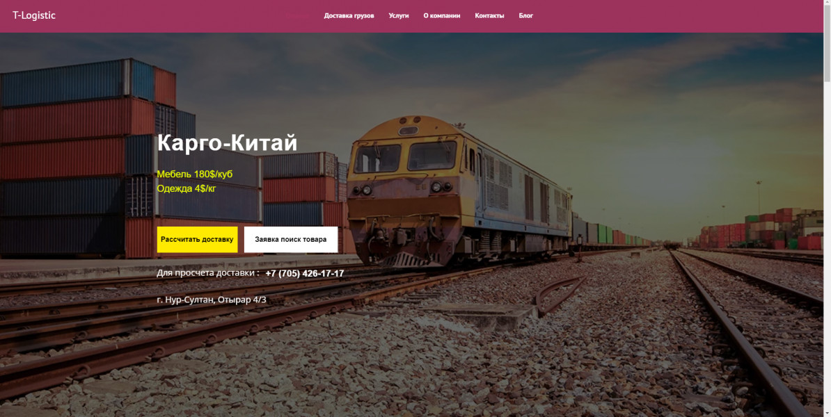 Доставка грузов из Китая. Казахстан Гугл