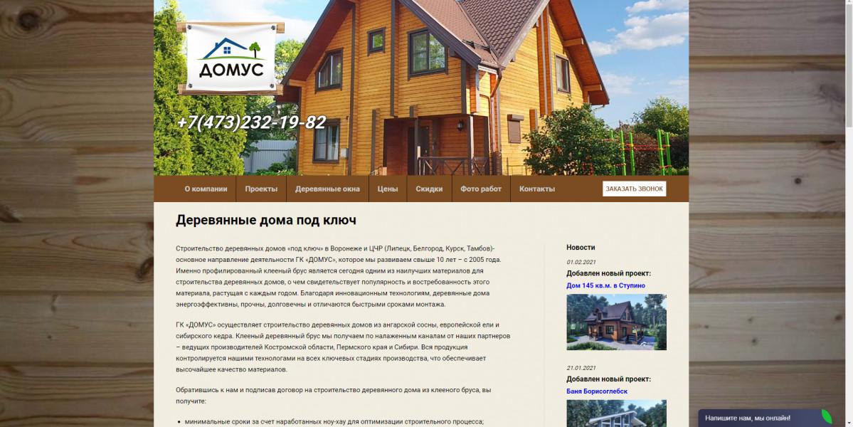 Деревянные дома под ключ ЯД+ГА