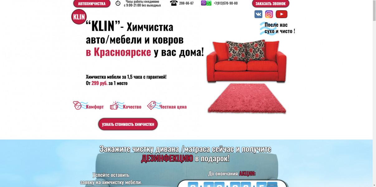 Химчистка авто и ковров в Красноярске ЯД+ГА