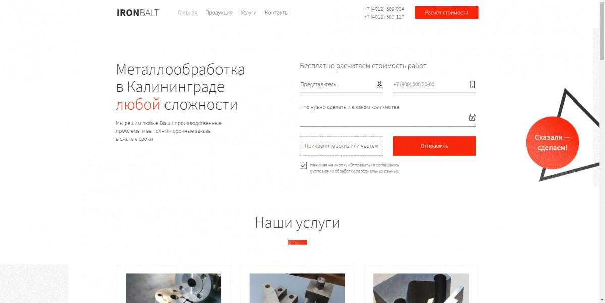 Металлообработка в Калининграде ЯД+ГА