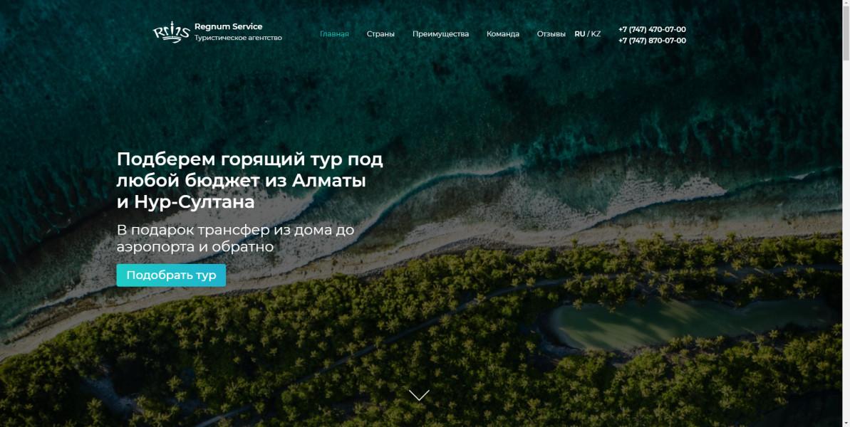 Горящие туры Казахстан Гугл
