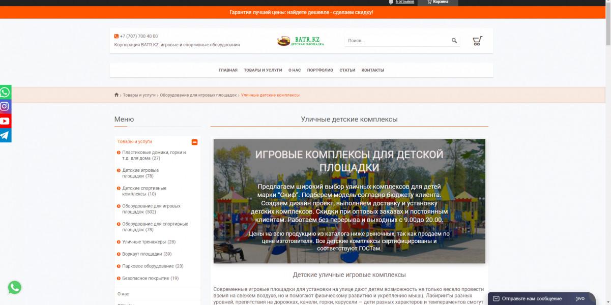 Детские спорт комплексы казахстан Контекст+таргетинг