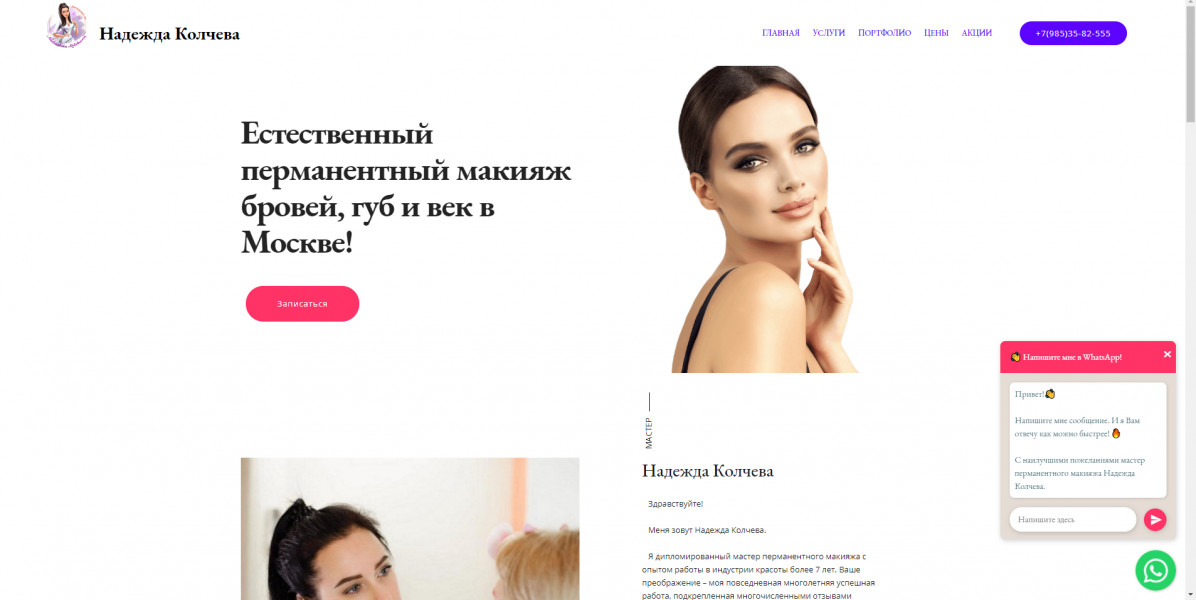 Инст таргетинг для перманентного макияжа