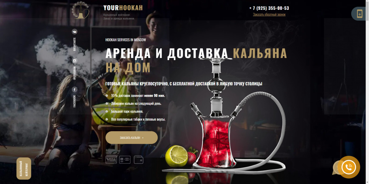 Аренда Кальянов ЯД+ГА