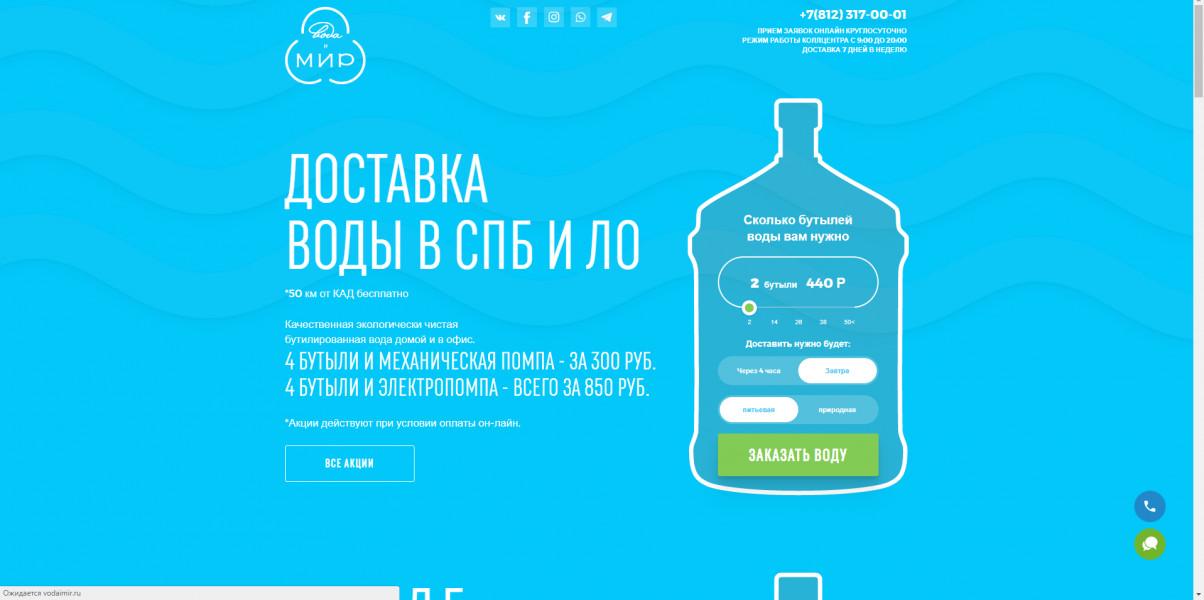 Доставка воды СПб ЯД+ГА