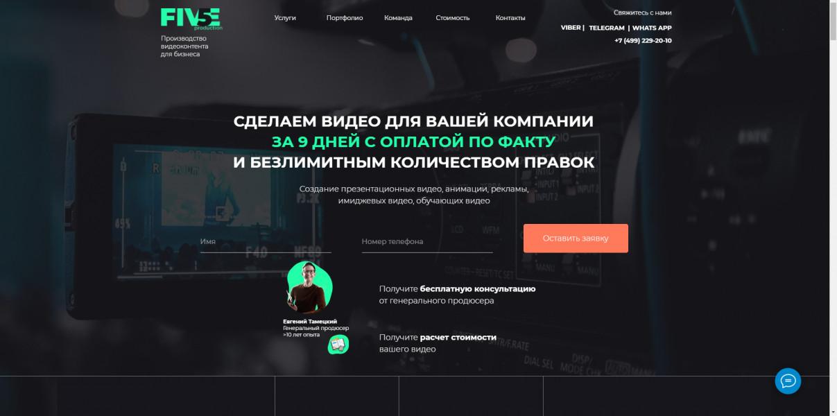 Видеопродакшен Москва. ЯД