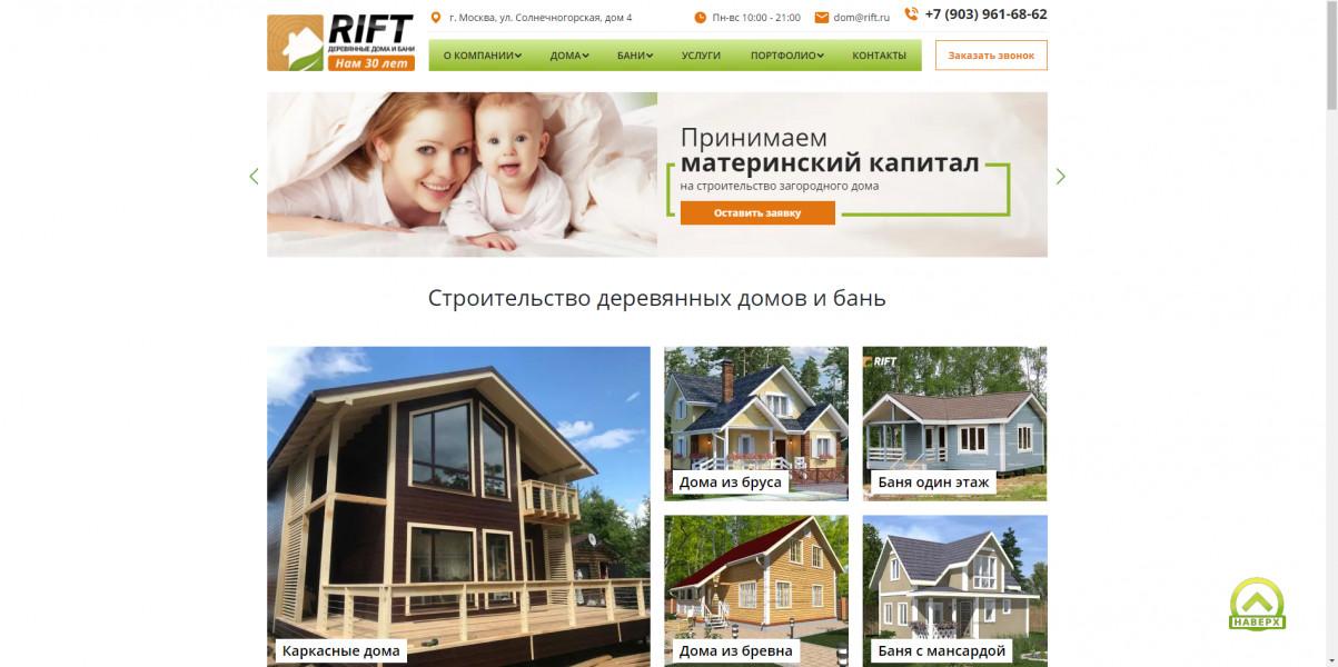 Строительство деревянных домов и бань ЯД+ГА