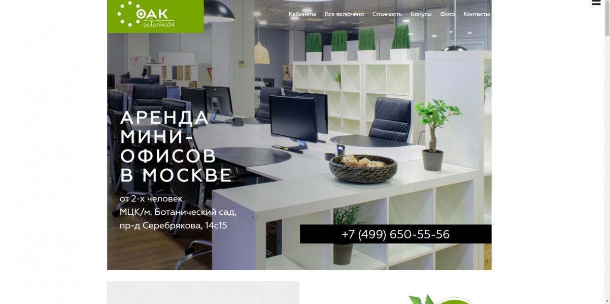 Аренда мини-офиса МТ