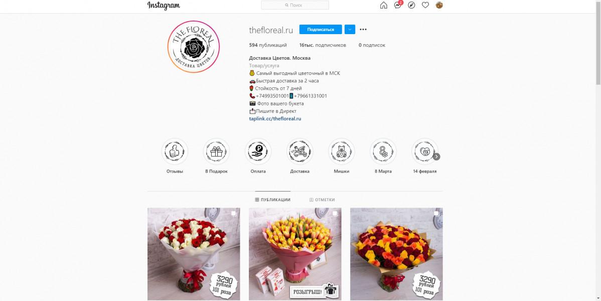 Инстаграм для доставки цветов