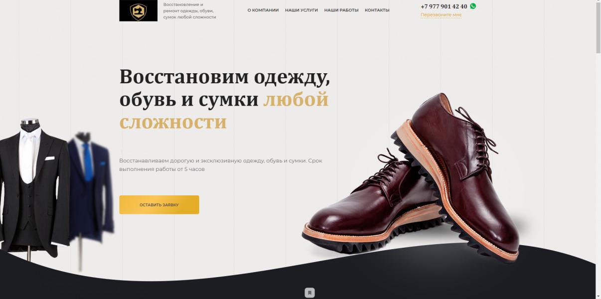 Восстановление обуви рублевка инст + яд и га
