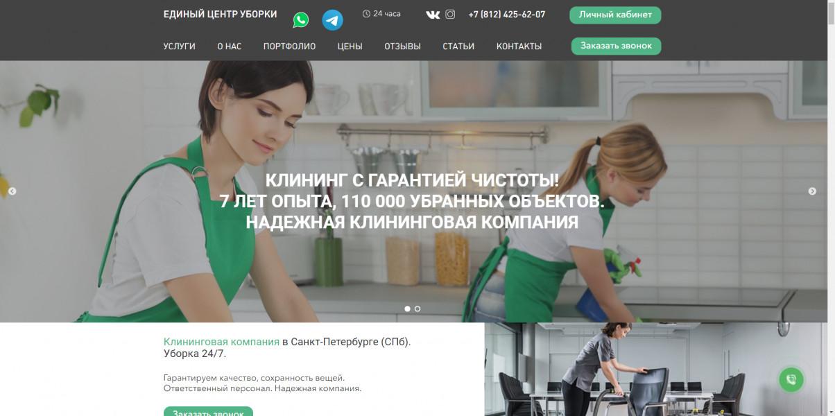 Таргетинг ВК для клининга в СПб