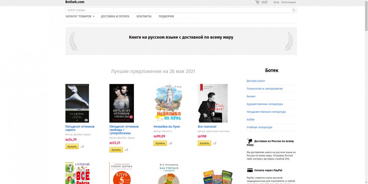 Книги на русском, Израиль. Гугл