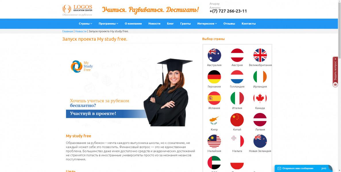 Обучающий центр Казахстан Инст+ФБ