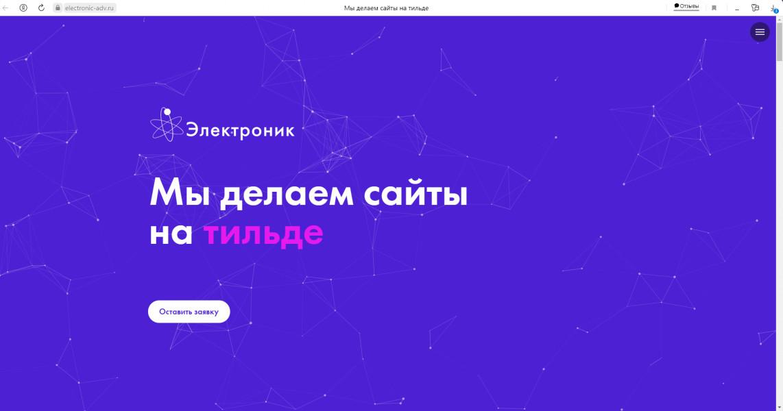 Контекст для разработки сайтов на тильде