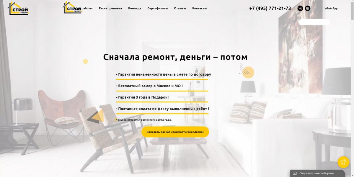 Ремонт квартир под ключ - Контекст