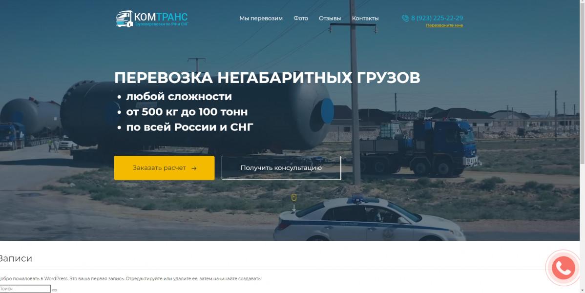 Перевозка негабаритных грузов ЯД+ГА