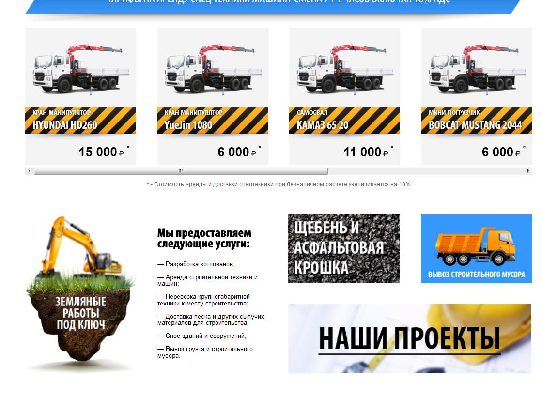 Контекстная реклама для Строительной Кампании