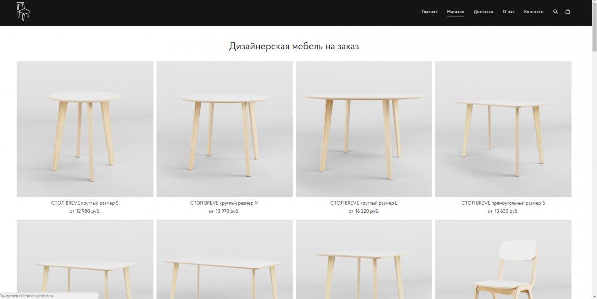 Дизайнерская мебель скандинавский стиль ЯД+ГА