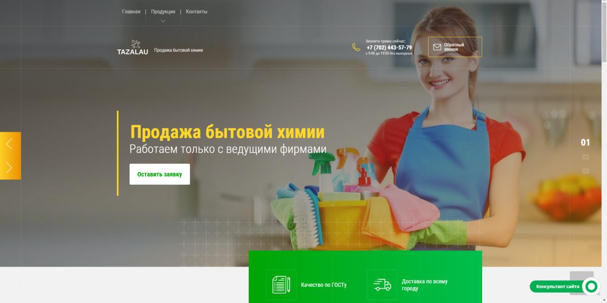 Бытовая химия Казахстан Гугл