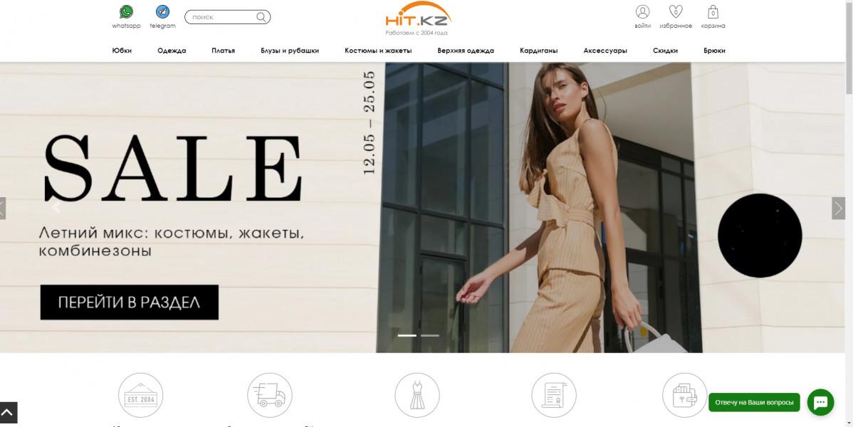 ИМ женской одежды Казахстан