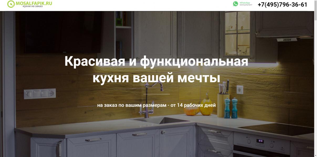 Кухня на заказ. ГА