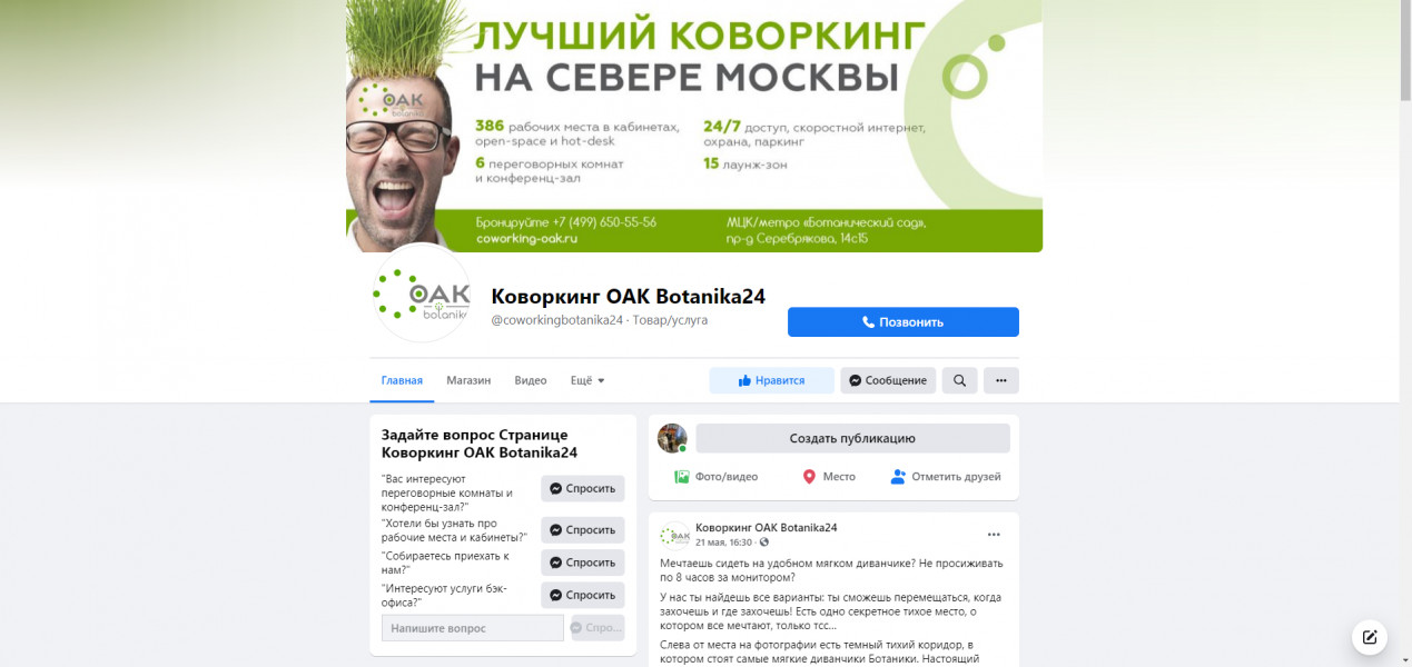 ФБ + инст на коворкинг в Москве