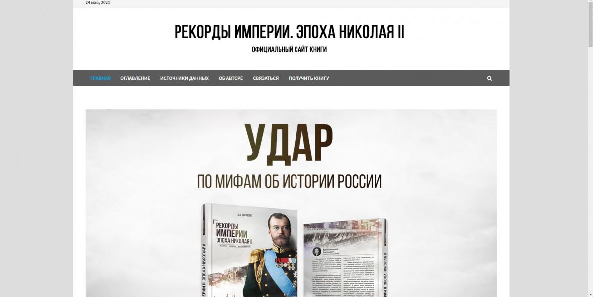 Известная книга по эпохе Николая II . ЯД+ГА, ВК