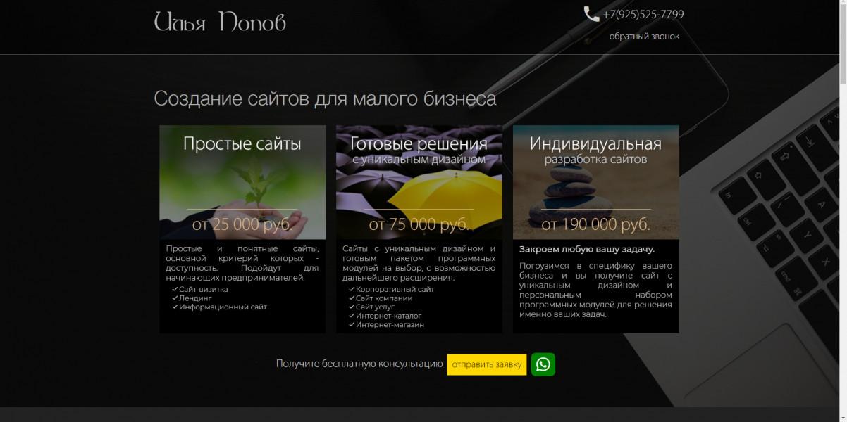Разработка сайтов для малого бизнеса ЯД+ГА