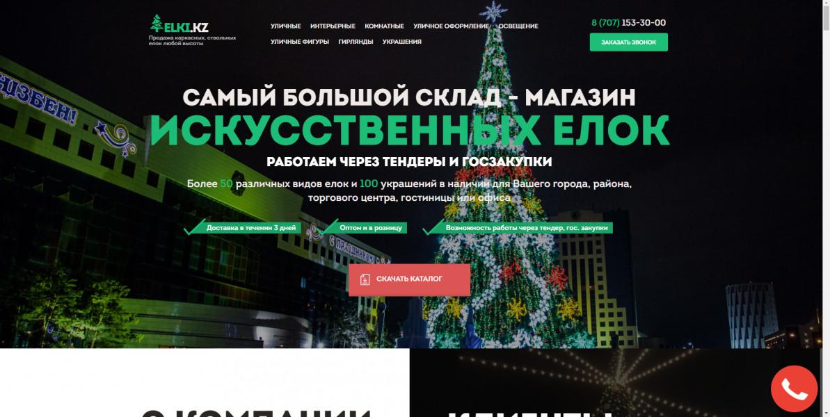 Елки Казахстан Контекст+таргетинг