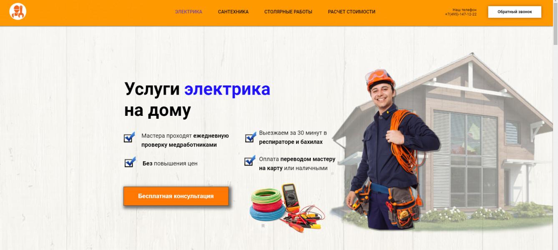Услуги электрика Москва. Контекст