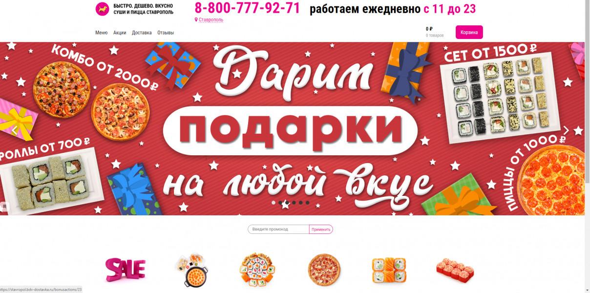 Доставка еды Ставрополь Контекст+Таргетинг