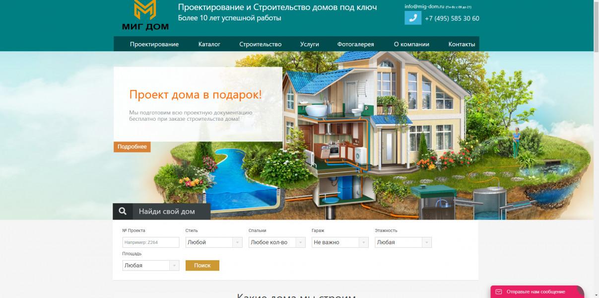 ЯД + ГА для строительства любых домов под ключ