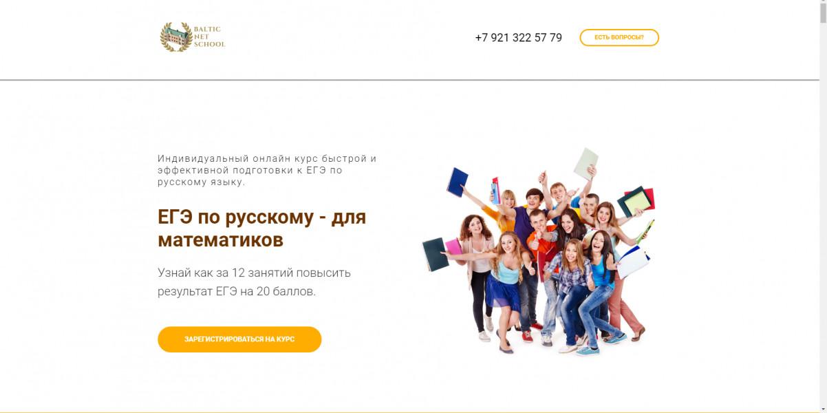 ЕГЭ по Русскому Контекст+таргетинг