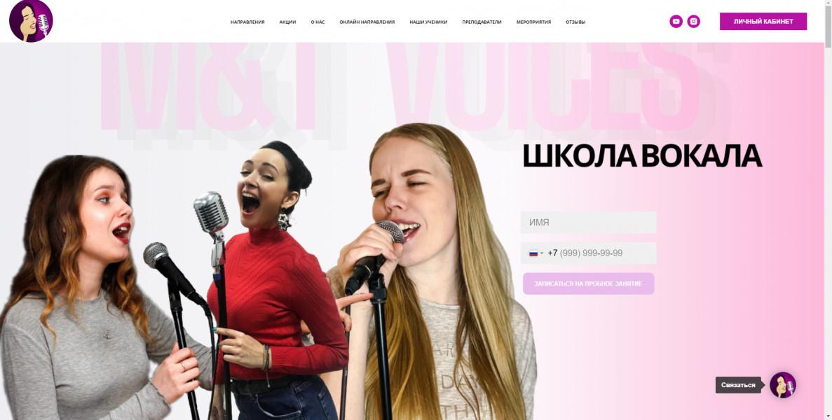 Школа вокала Инст+ФБ