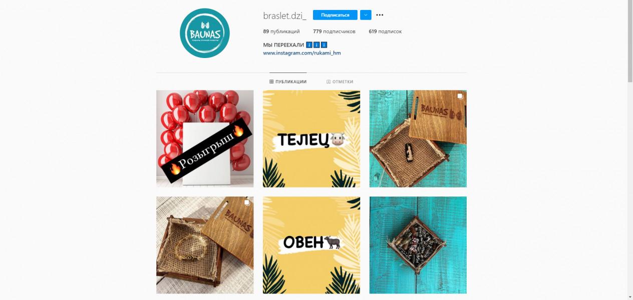 Браслеты ДЖИ инстаграм